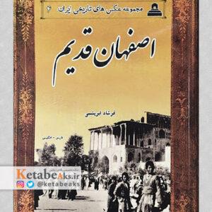 اصفهان قدیم/ فرشاد ابریشمی/مجموعه عکس های تاریخی ایران (4)
