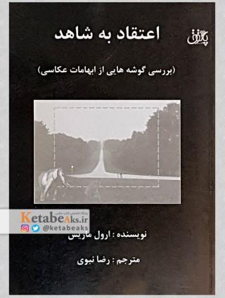 اعتقاد به شاهد /ارول ماریس/ مترجم: رضا نبوی