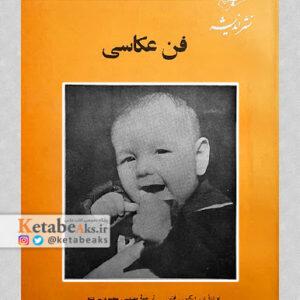 فن عکاسی / د.فنتن/ مترجم:محمود سرشته