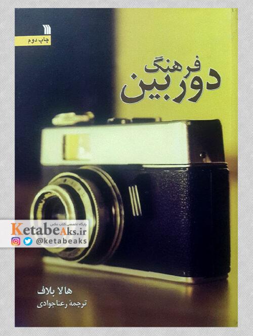 فرهنگ دوربین /هالا بلاف/ ترجمه: رعنا جوادی/ 1375