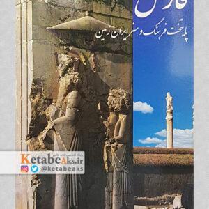 فارس (کارت پستال)