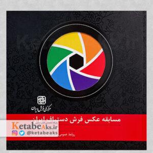 دومین دوسالانه مسابقه عکس فرش دستباف ایران/ 1390