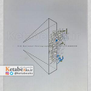 ویژه نامه تخصصی سومین جشنواره سراسری عکس فیروزه / ۱۳۸۹
