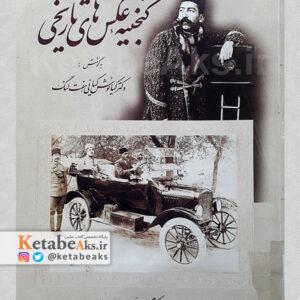 گنجینه عکس های تاریخی/ به کوشش کیانوش کیانی/ 1386