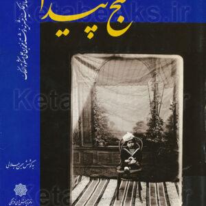گنج پیدا (مجموعه ای از... کاخ موزه گلستان)/ به کوشش بهمن جلالی