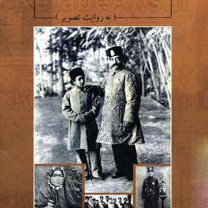 قاجار به روایت تصویر /به کوشش داریوش تهامی