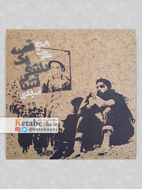 قصه یک دلتنگی آشنا /عکس های امیر قادری/ 1388