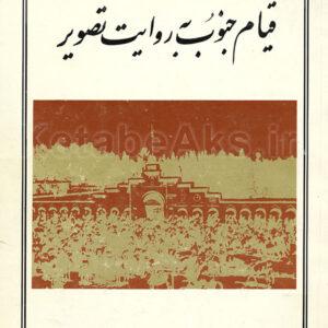 قیام جنوب به روایت تصویر /به کوشش: هیبت الله مالکی/1373