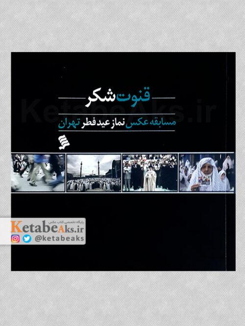 قنوت شکر / عکس نماز عید فطر