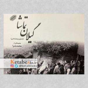 گیلان تماشا /به کوشش محمد بشرا/ 1396