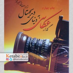 گذار عکاسی به دنیای دیجیتال/ ترانه امضایی سحرخیز/ 1395