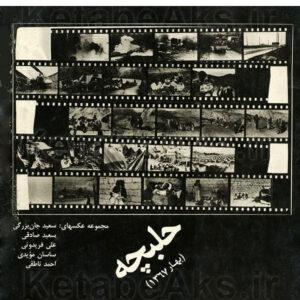 حلبچه (بهار 1367)/ آثار پنج عکاس ایرانی