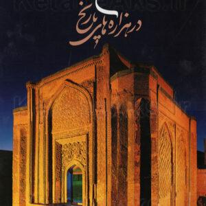همدان در هزاره های تاریخ /عکس های سعید آزادی