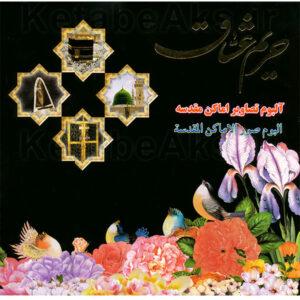 حریم عشاق /آلبوم تصویری از اماکن مقدسه