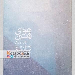 هوای زمین Air of the Land/مهران مهاجر