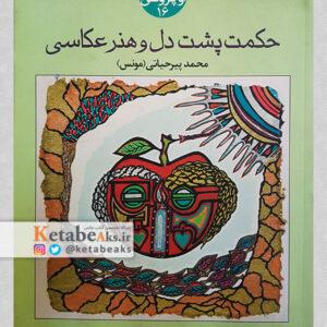 حکمت پشت دل و هنر عکاسی /محمد پیرحیاتی