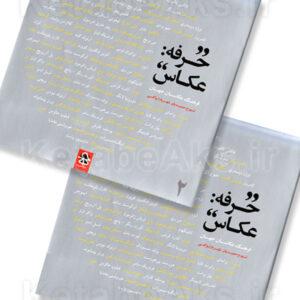حرفه: عکاس (فرهنگ عکاسان جهان) تورج حمیدیان و شهریار توکلی،(2جلدی)