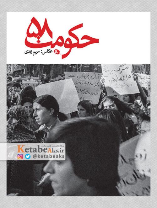 حکومت58 /عکس های مریم زندی