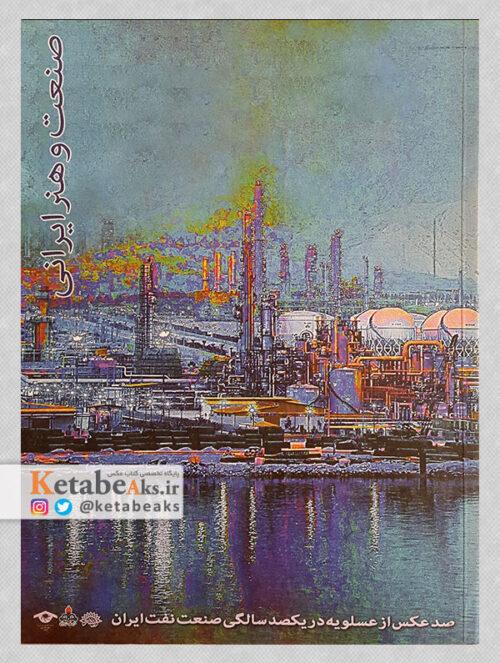 صنعت و هنر ایرانی /آثار عکاسان /1387