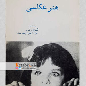 هنر عکاسی ، ثبت زمان/ عبدالمجید وحدتیان/ 1353