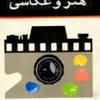 هنر و عکاسی /آرون شارف/ مترجم: حسن زاهدی/1371