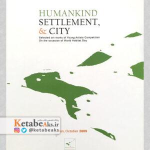انسان، سکونتگاه و شهر (Humankind, Settlement & city)