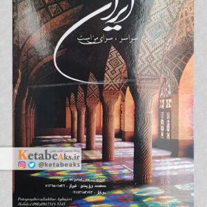 ایران، سراسر، سرای من است (کارت پستال)