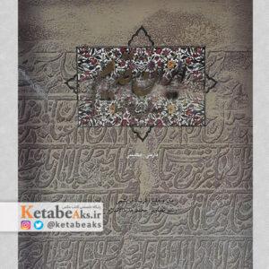 ایران قدیم مهد تمدن جهان /فرشاد ابریشمی