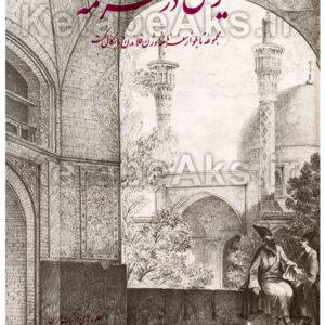 ایران در سفرنامه ها