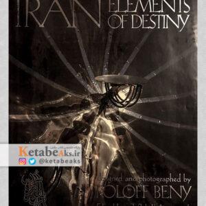 ایران عناصر سرنوشت /عکس های رولف بنی/ 1359