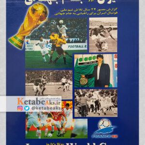 ایران در راه جام جهانی/آثار عکاسان ورزشی/به کوشش نادر داودی/1377