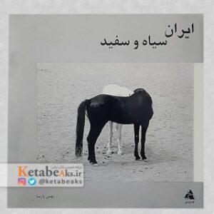 ایران سیاه و سفید /بهمن پارسا
