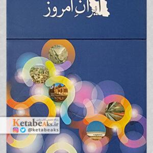 ایران امروز (کارت پستال)/ آثار عکاسان ایرانی