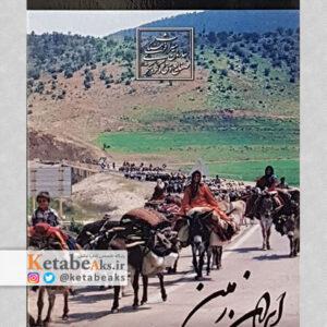 ایران زمین (کارت پستال)/ علی اکبرآقاجری