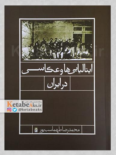 ایتالیایی ها و عکاسی در ایران /محمدرضا طهماسب پور/1385