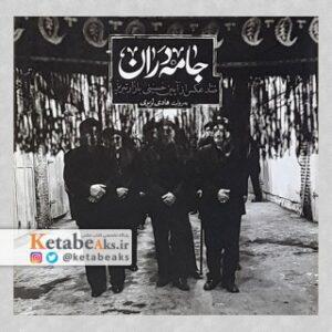 جامه دران/ عاشورای حسینی در بازار تبریز/ عکس های هادی لزیری/1393