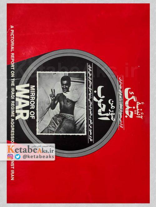 جنگ /عکس های آلفرد یعوب زاده و کاوه گلستان از جنگ عراق و ایران 1359