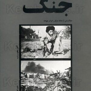 جنگ /عکس های محمد صیاد و کاوه گلستان از جنگ عراق و ایران 1359
