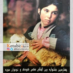 چهارمین جشنواره بین المللی عکس کودک ونوجوان سوره/ 1375