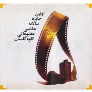 اولین جایزه سالانه عکاسی مطبوعاتی کاوه گلستان/1383