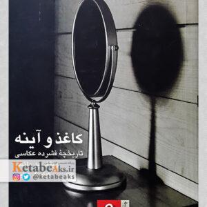 کاغذ و آینه، تاریخچه فشرده عکاسی /ویلفرد باتس/ ت: کیارنگ علایی