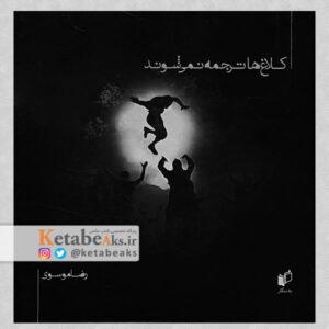 کلاغ ها ترجمه نمی شوند /عکس های زضا موسوی از صحنه، نمایش و تئاتر