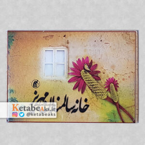 خانه سالمندان مهریز (کارت پستال)