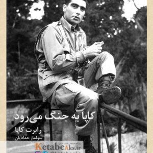 کاپا به جنگ می رود/ ترجمه سولماز حدادیان/ 1394