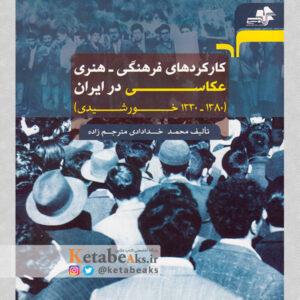 کارکردهای فرهنگی-هنری عکاسی در ایران 1330 تا 1380 خورشیدی