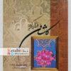 کاشان مروارید کویر /عکس های سعید محمودی ازناوه/1378