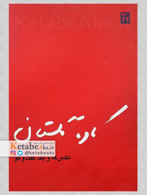 کاوه گلستان، عکس ها وگفت وگو/م.مصحفی/به کوشش ح.قزوینی و ل.گلستان
