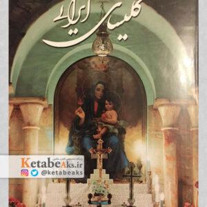 کلیسای ایرانی /عکس های غلامحسین عرب