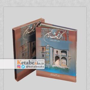 کرمانشاهان /عکس های افشین بختیار/ 1388