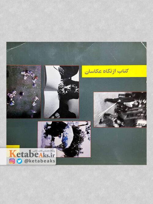 کتاب از نگاه عکاسان/ آثار عکاسان/ 1374